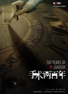 手術兩百年/手術200年/Two Hundred Years of Surgery