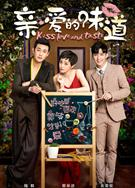 親愛的味道DVD/The Taste of Love