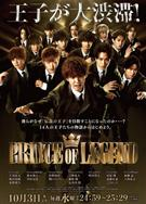 傳奇王子/PRINCE OF LEGEND