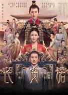 長安諾DVD/The Promise of Chang'an