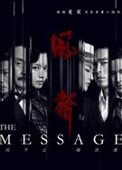 風聲DVD/The Message